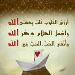 Kata Mutiara Islami Bahasa Arab Dan Artinya Hadziq Mtqn