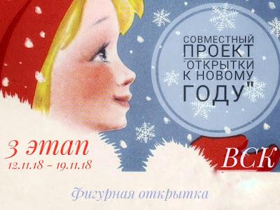 3 этап. Фигурная открытка, 12.11-19.11