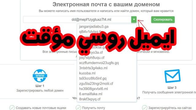 افضل موقع ايميل روسي مؤقت لإنشاء الحسابات