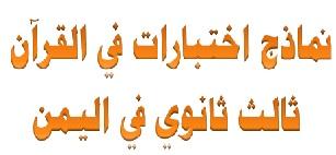 4 نماذج اختبار قرآن كريم ثالث ثانوي اليمن مع الاجابة النموذجية لعام 2005-2006