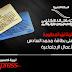 الوثائق المطلوبة للحصول على بطاقة محمد السادس