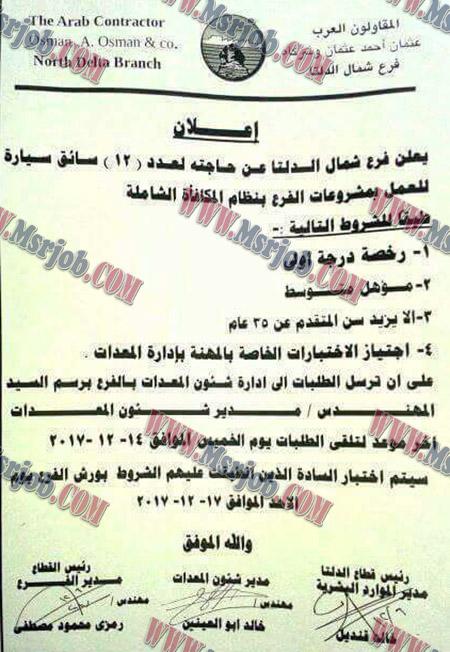 اعلان وظائف شركة المقاولون العرب للمؤهلات المتوسطة - التقديم والشروط هنا