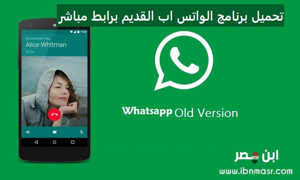 green whatsapp old version