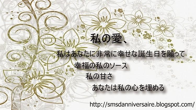 belle SMS anniversaire en japonais