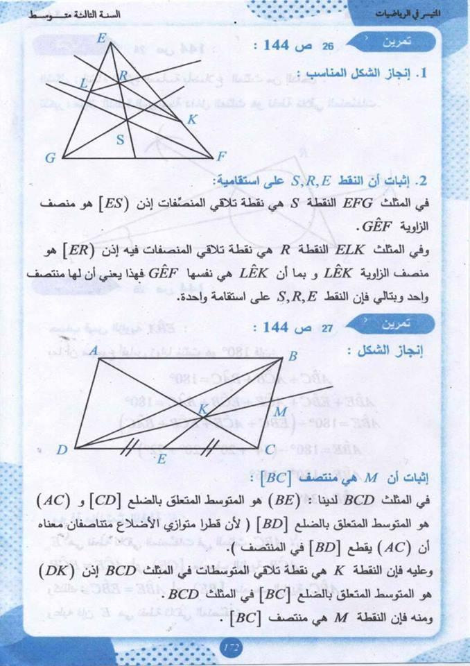 حل تمارين ص 142 رياضيات 2 متوسط