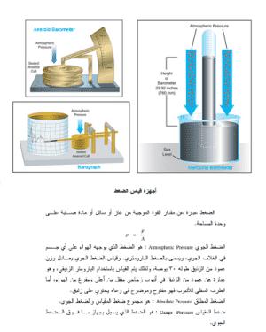 اجهزة قياس الضغط الجوي pdf . الكترونيك بابل