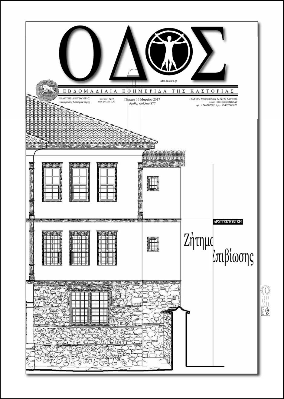 Αρχιτεκτονική: Ζήτημα επιβίωσης