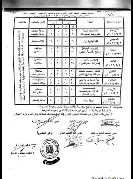 """جدول امتحانات الصف الثاني الثانوي محافظة المنيا الترم الثاني 2018 """"آخر العام"""""""