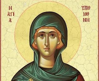 Image result for ΑΓΙΑ ΥΠΟΜΟΝΗ