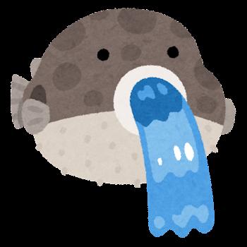 水を吐くフグのイラスト