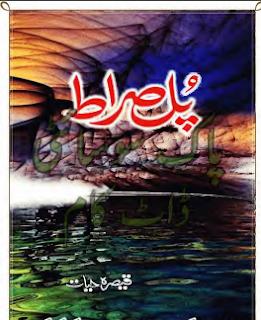 Pul E Sarat by Qaisra Hayat