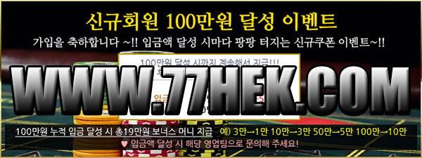 온 카지노사이트 www.77hek.com