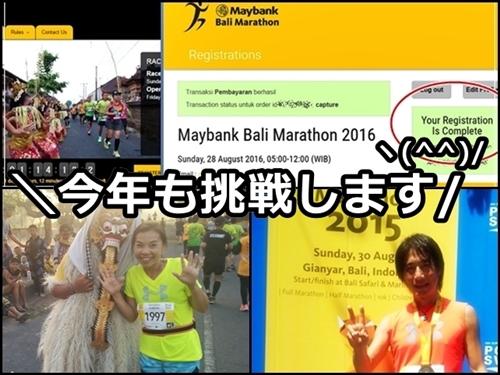 2016 BALI MARATHON 42.195㎞☆エントリーできました