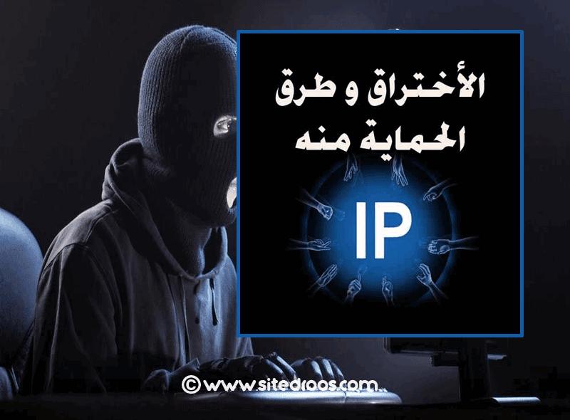 الأختراق و طرق الحماية