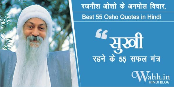 Best-55-Osho-Quotes-in-Hindi