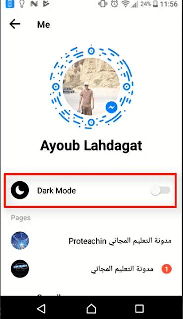 الوضع المظلم فيسبوك ماسنجر اندرويد وايفون
