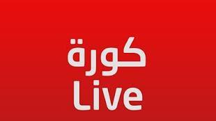 مشاهدة مباريات اليوم بث مباشر موقع كورة لايف | koora live