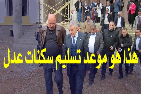 والي الشلف يكشف عن موعد تسليم أول حصة من سكنات عدل بالشلف