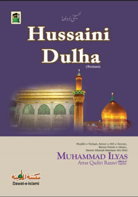 Download: Hussaini Dulha pdf in Roman-Urdu by Maulana Ilyas Attar Qadri