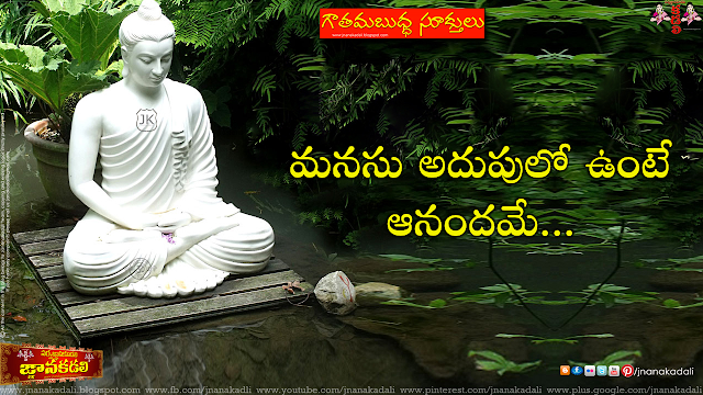 Here is a Telugu Over Thinking Quotes and Messages in Telugu, Most Buddha Neeti Images, New Telugu Enemy Quotations and Lines, Top and Most Famous telugu Buddha Words online, Telugu Buddha Good reads and Quotes PDF Free.