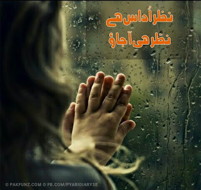 Sad Urdu Love Shayari with Images | Best of Sad and Painful Shayari Pics 4