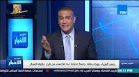 برنامج ستوديو الأخبار حلقة 24-4-2017