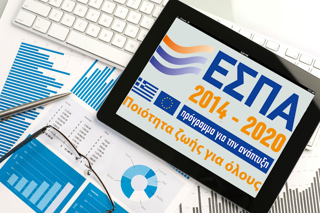 Πρόσκληση ΕΣΠΑ για ενίσχυση Μικρομεσαίων Επιχειρήσεων στην Πελοπόννησο
