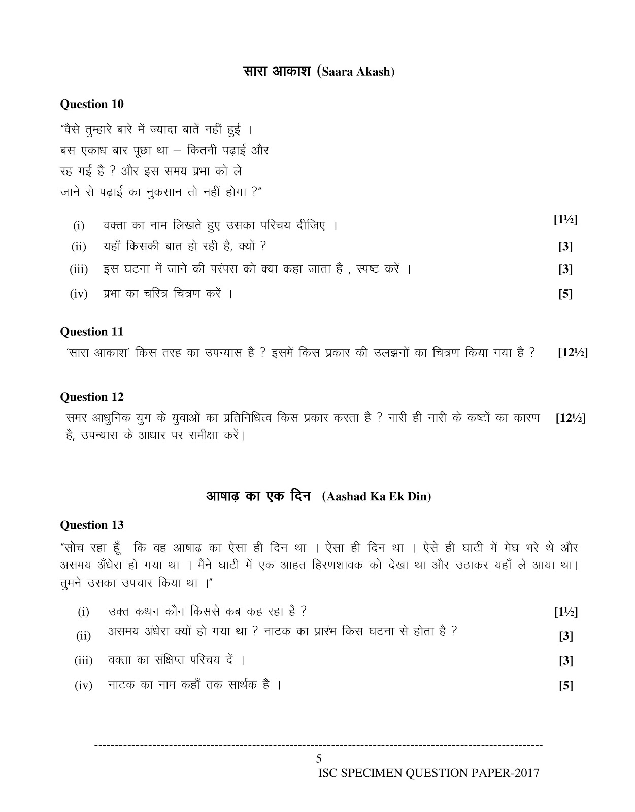 Free Hindi Comprehension Passages For Grade 4