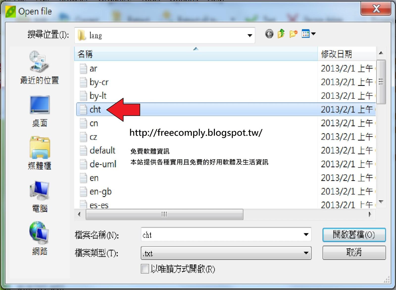 免費軟體資訊: PeaZip 4.8.1 加密壓縮縮檔案工具 中文免安裝