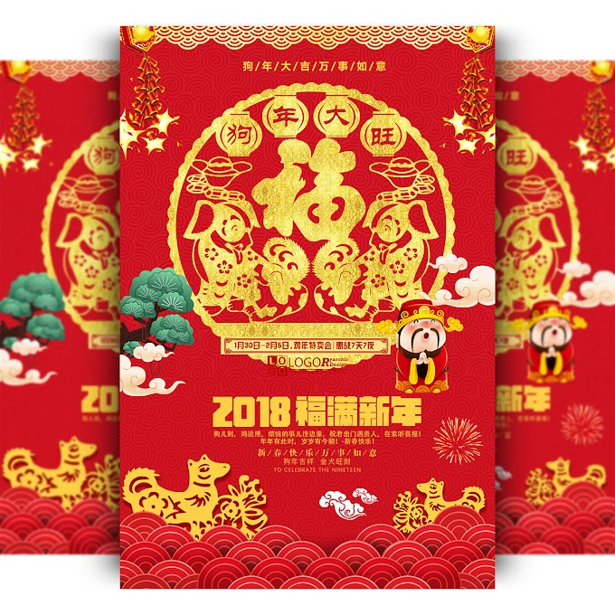 Year of the dog 2018 The latest Chinese New Year poster creative design Free PSD