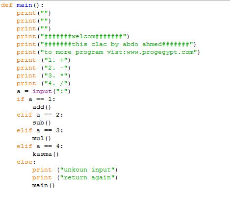 عمل برنامج اله حاسبه مكتوب بلغة بايثون