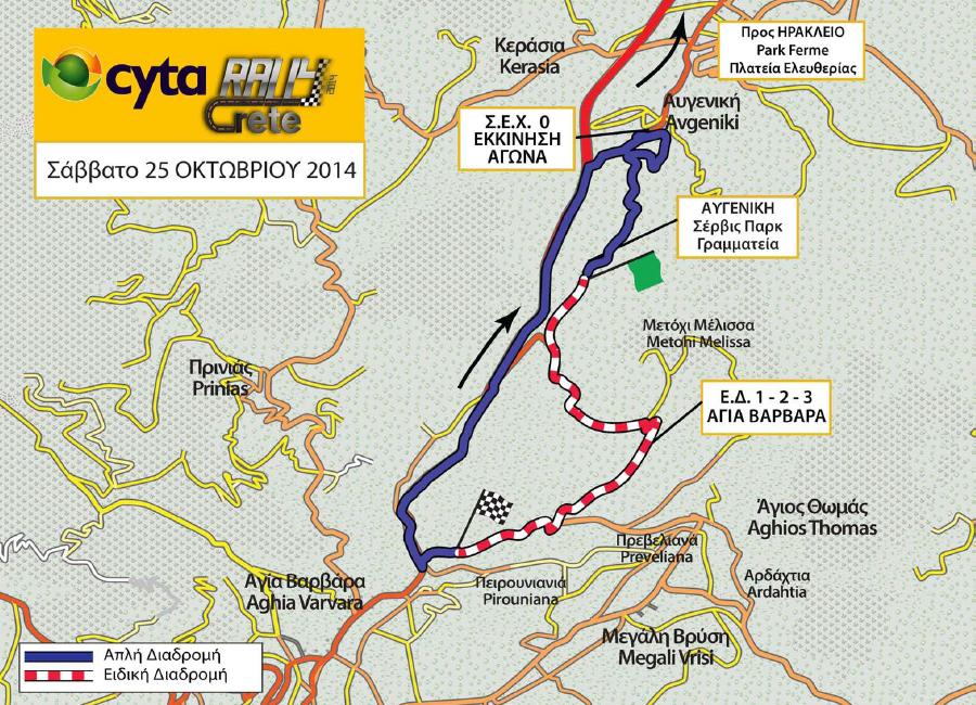 Το προσεχές Σαββατοκύριακο 25 και 26 Οκτωβρίου θα πραγματοποιηθεί στην περιοχή του…