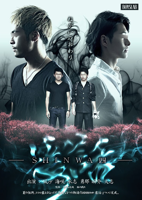 Shinwa Vol.4 四 -震話-