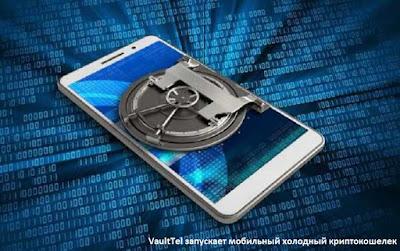 VaultTel запускает мобильный холодный криптокошелек