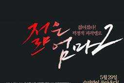 Young Mother 2 (2014) - Film Korea Selatan