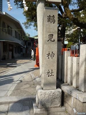 鶴見神社石柱