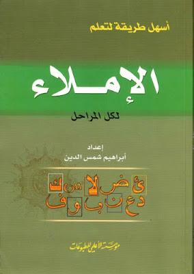 تحميل أسهل طريقة لتعلم الإملاء لكل المراحل pdf إبراهيم شمس الدين