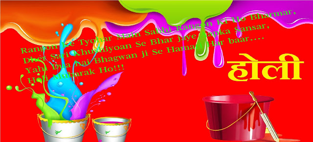 Happy-holi-hd-quotes-for-whats-app
