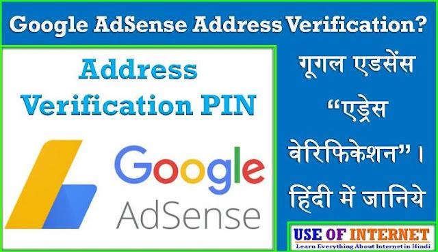 Google Adsense Address Verification PIN