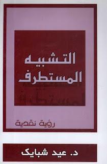 تحميل كتاب التشبيه المستطرف - عيد شبايك pdf