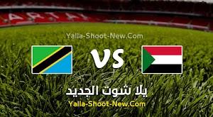 مشاهدة مباراة السودان وتنزانيا بث مباشر Yalla Shoot يلا شوت الجديد حصري اليوم الجمعة 18-10-2019 في تصفيات بطولة إفريقيا للاعبين المحليين