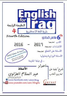 ملزمة الأنكليزي للصف السادس الأعدادي للأستاذ عبد السلام العزاوي 2016 - 2017