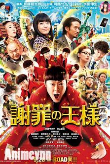 Ông Hoàng Xin Lỗi - Apology King 2016 Poster