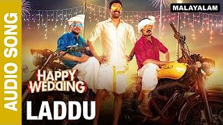Laddu (Audio Song) _ Happy Wedding _ Soubin Shahir, Sharafudeen & Siju Wilson