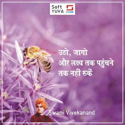 Swami Vivekanand quotes in hindi स्वामी विवेकानंद के सुविचार,अनमोल वचन
