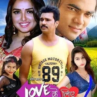 Love Ke Liye Kuchh Bhi Karega
