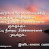 Good Morning Kavithai | Good Morning Kavithai In Tamil