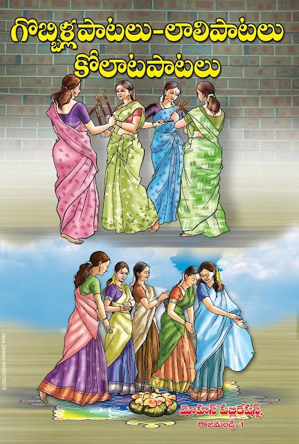 గొబ్బిళ్ళపాటలు, లాలి పాటలు, కోలాటపాటలు |  Gobbillapatalu - Lali Paatalu - Kolata Patalu |  GRANTHANIDHI | MOHANPUBLICATIONS | bhaktipustakalu