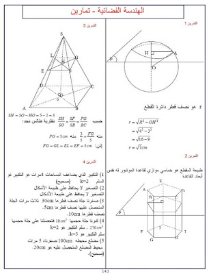 حلول تمارين الكتاب المدرسي للسنة الرابعة 4 متوسط 3