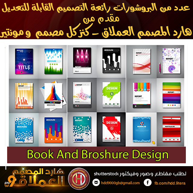https://hdd-design.blogspot.com/2017/11/book.and.broshure.design.html